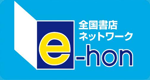 全国書店ネットワークe-hone